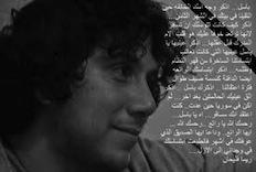 Bassel Shehadeh, l'espoir du cinéma perdu