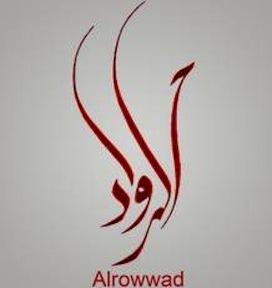 La belle résistance d'Alrowwad